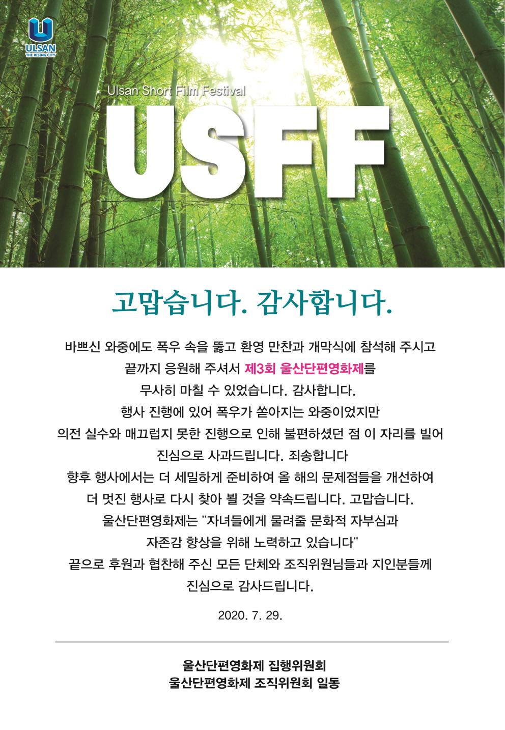 0801제3회 단편영화제 감사의 글.jpg